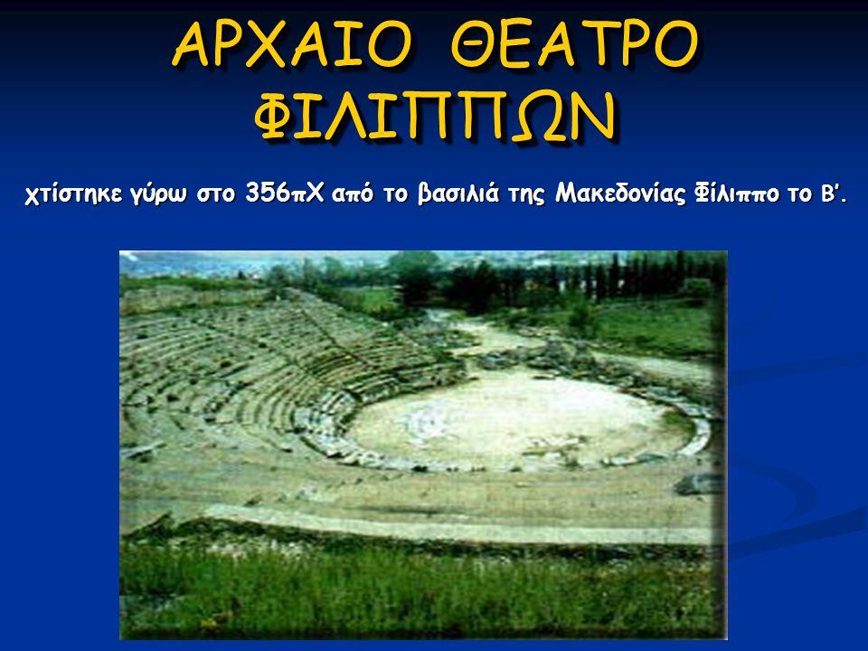 ΑΡΧΑΙΟ ΘΕΑΤΡΟ ΦΙΛΙΠΠΩΝ χτίστηκε γύρω στο 356πΧ από το βασιλιά της Μακεδονίας Φίλιππο το Β'.