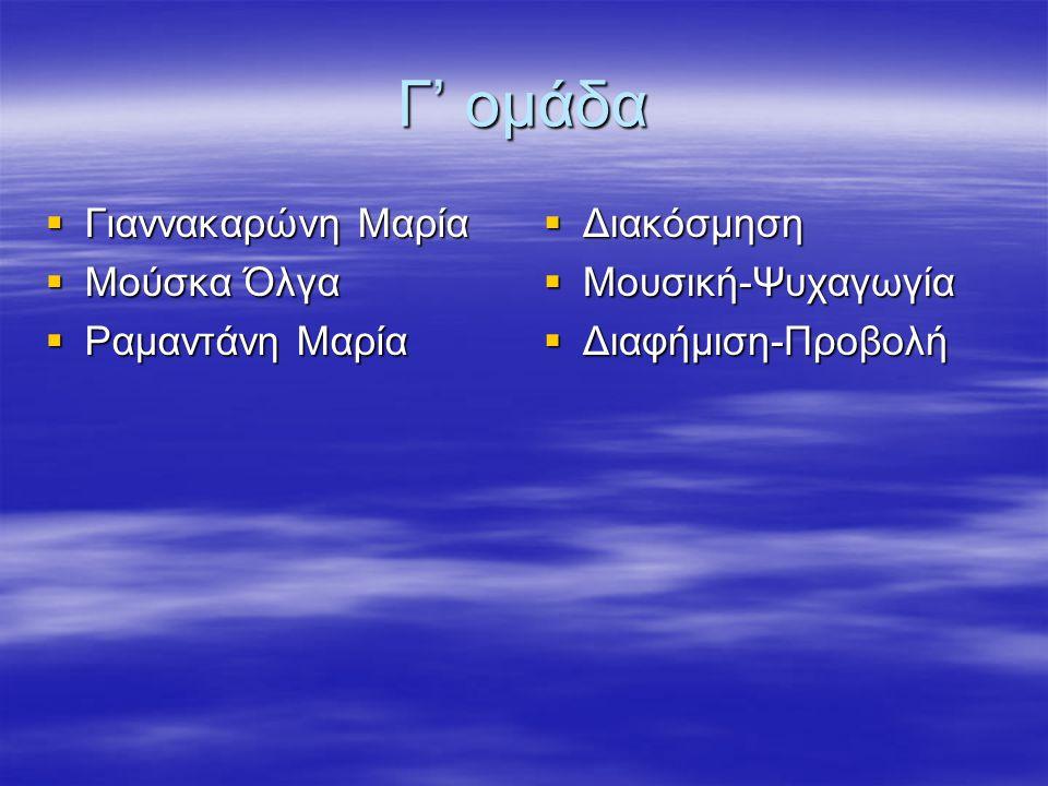 Γ' ομάδα  Γιαννακαρώνη Μαρία  Μούσκα Όλγα  Ραμαντάνη Μαρία  Διακόσμηση  Μουσική-Ψυχαγωγία  Διαφήμιση-Προβολή