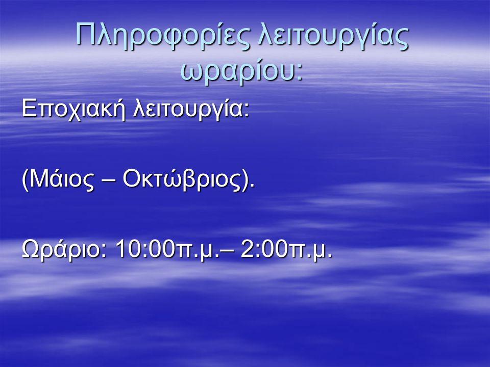 Πληροφορίες λειτουργίας ωραρίου: Εποχιακή λειτουργία: (Μάιος – Οκτώβριος). Ωράριο: 10:00π.μ.– 2:00π.μ.