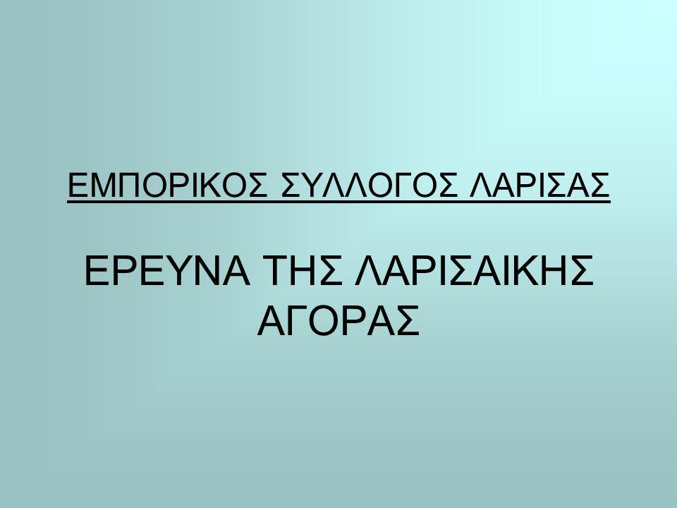 ΧΡΟΝΟΣ ΔΙΕΞΑΓΩΓΗΣ : 4/9/2008 – 12/9/2008 ΕΡΩΤΗΘΕΝΤΕΣ: ΕΜΠΟΡΙΚΕΣ ΕΠΙΧΕΙΡΗΣΕΙΣ-ΜΕΛΗ Ε.Σ.Λ ΜΕ ΕΔΡΑ ΤΟ ΙΣΤΟΡΙΚΟ ΚΕΝΤΡΟ ΤΗΣ ΛΑΡΙΣΑΣ ΑΡΙΘΜΟΣ ΕΡΩΤΗΘΕΝΤΩΝ: 251