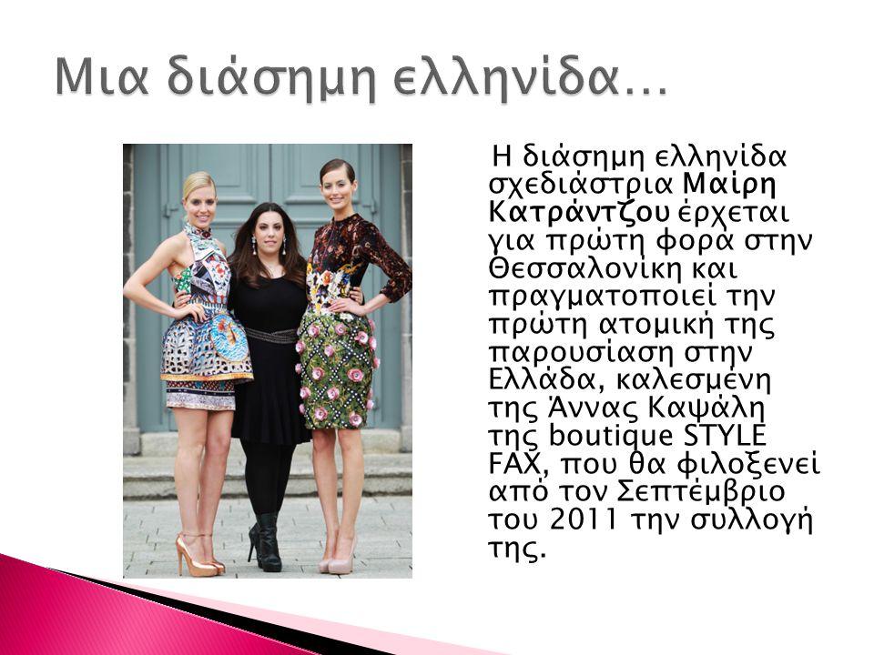 Η διάσημη ελληνίδα σχεδιάστρια Μαίρη Κατράντζου έρχεται για πρώτη φορά στην Θεσσαλονίκη και πραγματοποιεί την πρώτη ατομική της παρουσίαση στην Ελλάδα