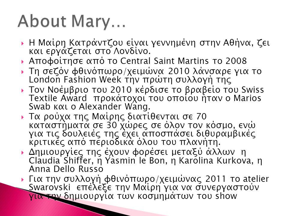  Η Μαίρη Κατράντζου είναι γεννημένη στην Αθήνα, ζει και εργάζεται στο Λονδίνο.  Αποφοίτησε από το Central Saint Martins το 2008  Τη σεζόν φθινόπωρο