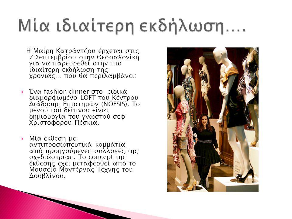  Ένα πρωτότυπο catwalk με την συλλογή fw 2011-2012…  Μια live συνέντευξη της σχεδιάστριας που θα συζητηθεί…  Και όλα αυτά για ένα σκοπό: Την ενίσχυση του έργου του Πανελληνίου Αθλητικού Σωματείου Γυναικών «ΚΑΛΛΙΠΑΤΕΙΡΑ»