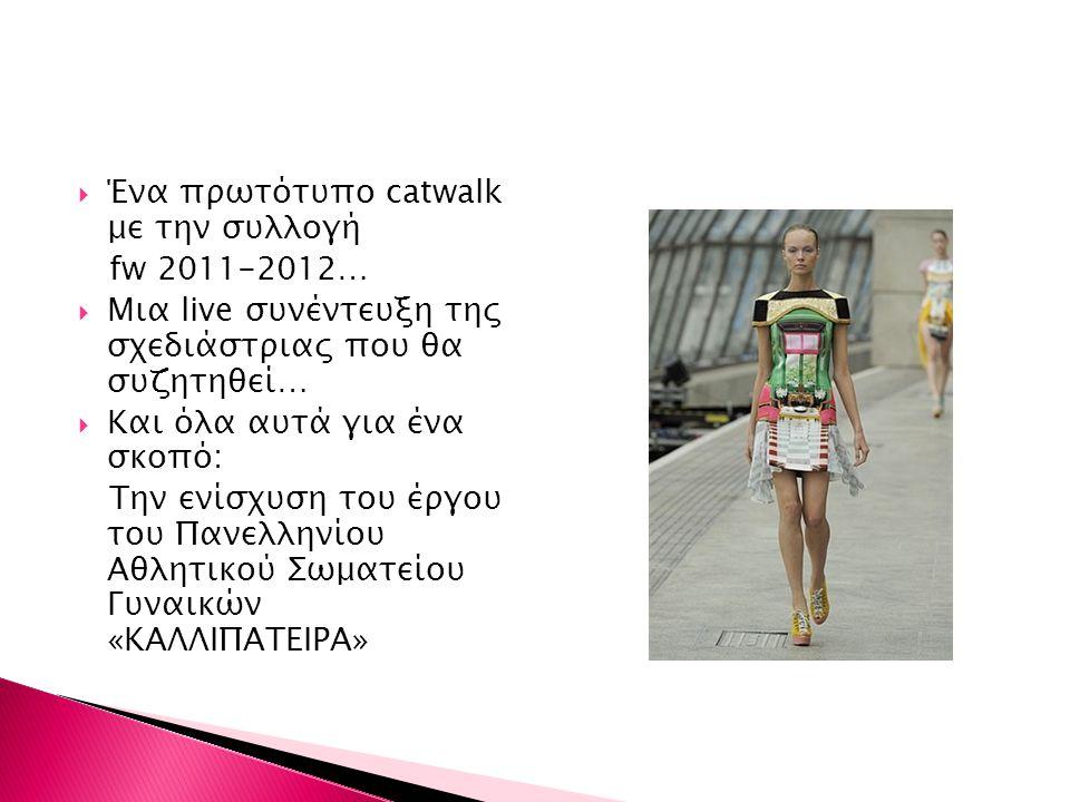  Ένα πρωτότυπο catwalk με την συλλογή fw 2011-2012…  Μια live συνέντευξη της σχεδιάστριας που θα συζητηθεί…  Και όλα αυτά για ένα σκοπό: Την ενίσχυ