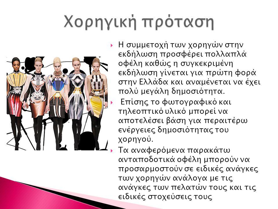  Η συμμετοχή των χορηγών στην εκδήλωση προσφέρει πολλαπλά οφέλη καθώς η συγκεκριμένη εκδήλωση γίνεται για πρώτη φορά στην Ελλάδα και αναμένεται να έχ