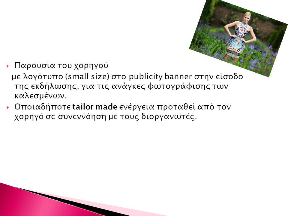  Παρουσία του χορηγού με λογότυπο (small size) στο publicity banner στην είσοδο της εκδήλωσης, για τις ανάγκες φωτογράφισης των καλεσμένων.  Οποιαδή
