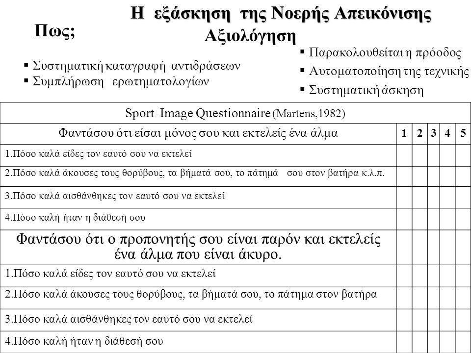 Παρακολουθείται η πρόοδος  Αυτοματοποίηση της τεχνικής  Συστηματική άσκηση  Συστηματική καταγραφή αντιδράσεων  Συμπλήρωση ερωτηματολογίων Sport