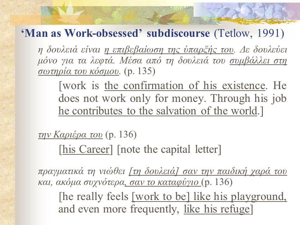 'Man as Work-obsessed' subdiscourse (Tetlow, 1991) η δουλειά είναι η επιβεβαίωση της ύπαρξής του.