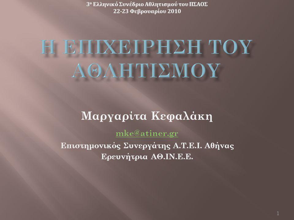 Μαργαρίτα Κεφαλάκη mke@atiner.gr Επιστημονικός Συνεργάτης Α.Τ.Ε.Ι. Αθήνας Ερευνήτρια ΑΘ.ΙΝ.Ε.Ε. 3 ο Ελληνικό Συνέδριο Αθλητισμού του ΠΣΑΟΣ 22-23 Φεβρο