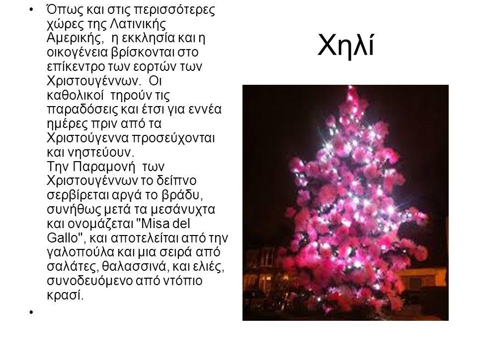 Χηλί •Όπως και στις περισσότερες χώρες της Λατινικής Αμερικής, η εκκλησία και η οικογένεια βρίσκονται στο επίκεντρο των εορτών των Χριστουγέννων. Οι κ