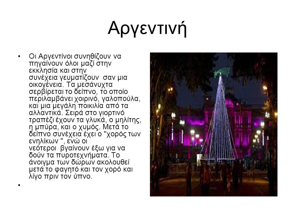 Αργεντινή •Οι Αργεντίνοι συνηθίζουν να πηγαίνουν όλοι μαζί στην εκκλησία και στην συνέχεια γευματίζουν σαν μια οικογένεια. Τα μεσάνυχτα σερβίρεται το