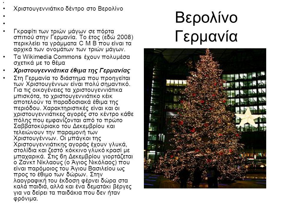 Βερολίνο Γερμανία • •Χριστουγεννιάτικο δέντρο στο Βερολίνο • •Γκραφίτι των τριών μάγων σε πόρτα σπιτιού στην Γερμανία. Το έτος (εδώ 2008) περικλείει τ