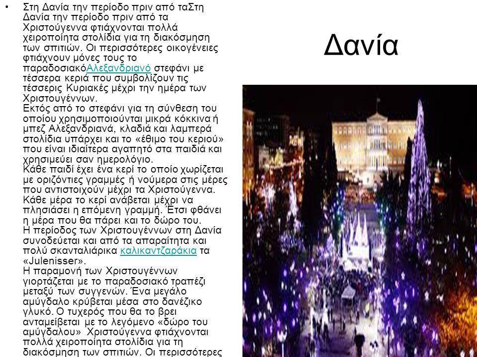Δανία •Στη Δανία την περίοδο πριν από ταΣτη Δανία την περίοδο πριν από τα Χριστούγεννα φτιάχνονται πολλά χειροποίητα στολίδια για τη διακόσμηση των σπ