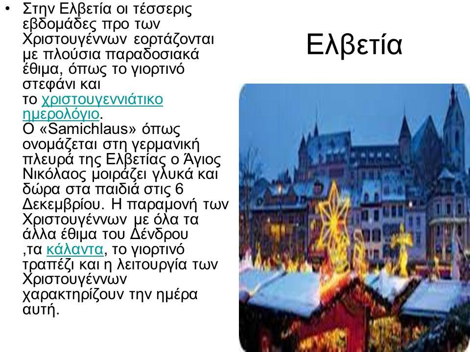 Ελβετία •Στην Ελβετία οι τέσσερις εβδομάδες προ των Χριστουγέννων εορτάζονται με πλούσια παραδοσιακά έθιμα, όπως το γιορτινό στεφάνι και το χριστουγεν