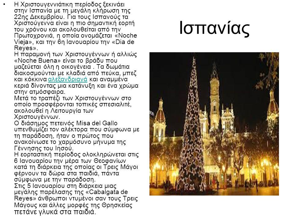 Ισπανίας •Η Χριστουγεννιάτικη περίοδος ξεκινάει στην Ισπανία με τη μεγάλη κλήρωση της 22ης Δεκεμβρίου. Για τους Ισπανούς τα Χριστούγεννα είναι η πιο σ