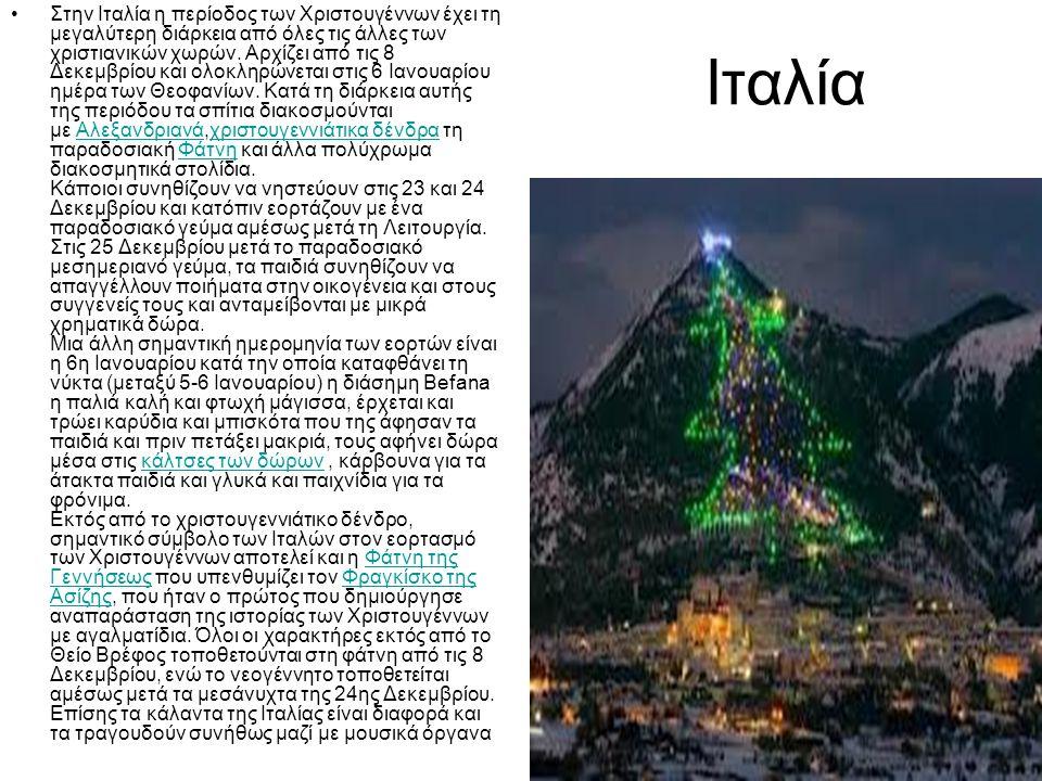 Ιταλία •Στην Ιταλία η περίοδος των Χριστουγέννων έχει τη μεγαλύτερη διάρκεια από όλες τις άλλες των χριστιανικών χωρών. Αρχίζει από τις 8 Δεκεμβρίου κ