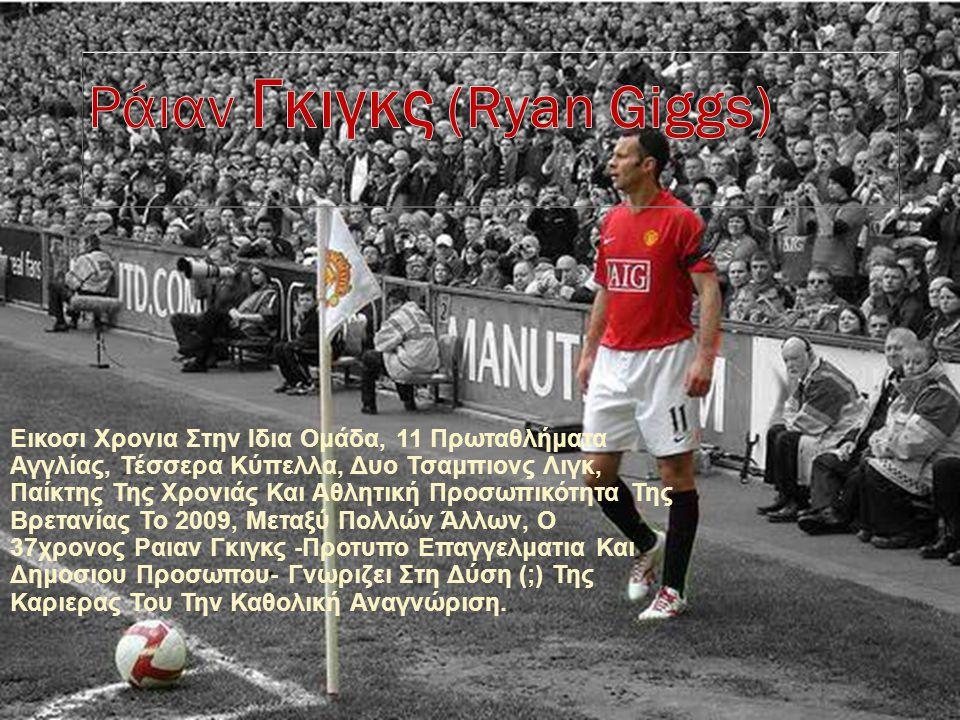 Γέννηση :29 Νοεμβρίου 1973 (1973-11-29) (38 ετών) Κάρντιφ, Ουαλία ΚάρντιφΟυαλία Ύψος : 1,80 Θέση :Μέσος Ο Ράιαν Γκιγκς (Ryan Giggs) είναι Ουαλός ποδοσφαιριστής γενήθηκε στις 29 Νοεμβρίου 1973 στο Κάρντιφ της Ουαλίας αγωνίζεται στην Μάντσεστερ Γιουνάιτεντ και ήταν διεθνής την Εθνική Ουαλίας.1973ΚάρντιφΟυαλίαςΜάντσεστερ Γιουνάιτεντ