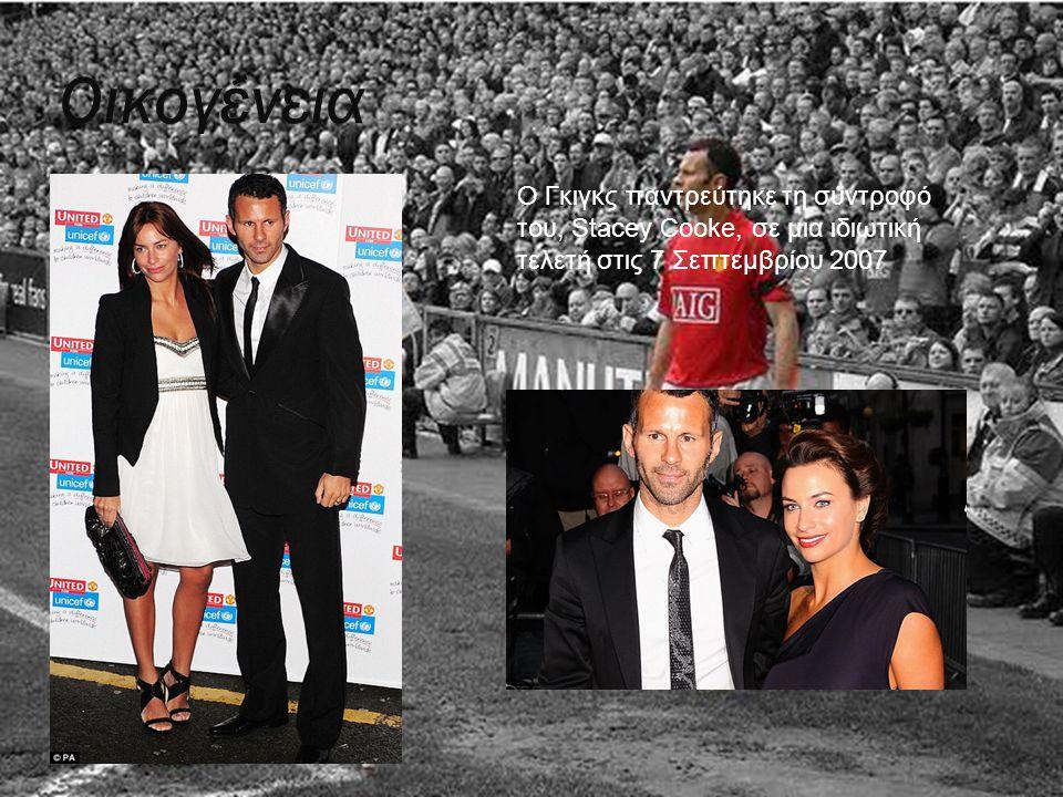 Oικογένεια O Γκιγκς παντρεύτηκε τη σύντροφό του, Stacey Cooke, σε μια ιδιωτική τελετή στις 7 Σεπτεμβρίου 2007
