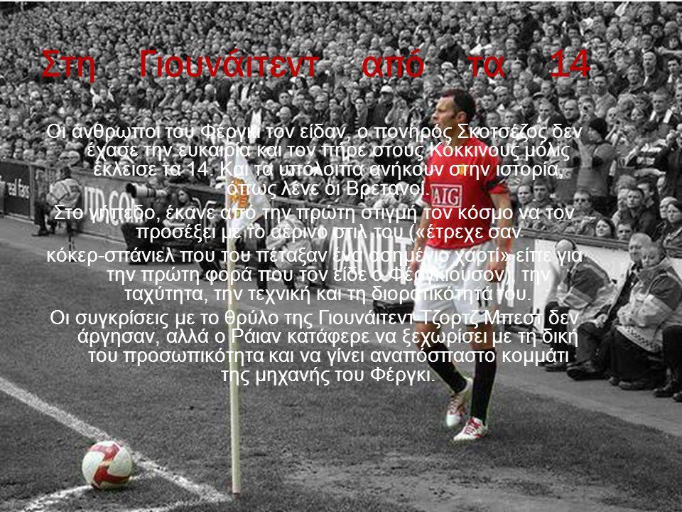 Ο Ράιαν Γκιγκς Ο Ράιαν Γκιγκς (Ryan Giggs) είναι Ουαλός ποδοσφαιριστής γενήθηκε στις 29 Νοεμβρίου 1973 στο Κάρντιφ της Ουαλίας αγωνίζεται στην Μάντσεστερ Γιουνάιτεντ και ήταν διεθνής την Εθνική Ουαλίας.1973Κάρντιφ ΟυαλίαςΜάντσεστερ Γιουνάιτεντ