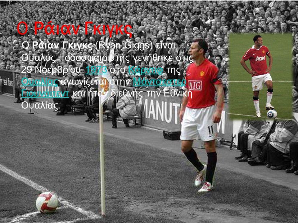 Πρότυπο Ο Ράιαν Γκιγκς απασχολεί τα μέσα ενημέρωσης με τα κατορθώματα εντός γηπέδων, σε αντίθεση με πολλούς από τους σταρ του σύγχρονου ποδοσφαίρου.