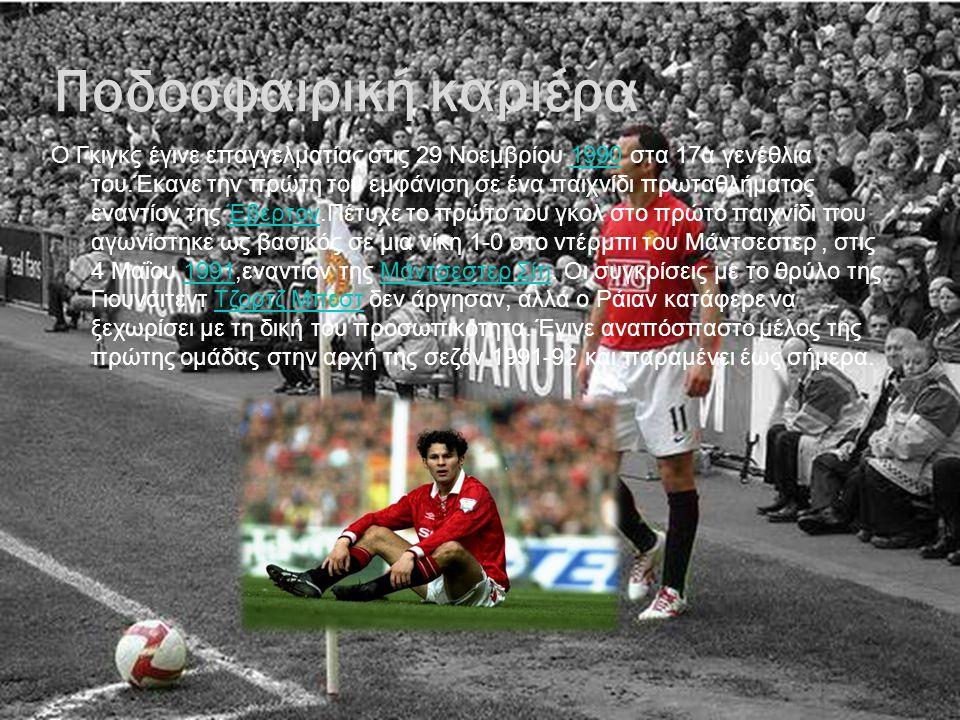 Ποδοσφαιρική καριέρα Ο Γκιγκς έγινε επαγγελματίας στις 29 Νοεμβρίου 1990 στα 17α γενέθλια του.Έκανε την πρώτη του εμφάνιση σε ένα παιχνίδι πρωταθλήματος εναντίον της Έβερτον.Πέτυχε το πρώτο του γκολ στο πρώτο παιχνίδι που αγωνίστηκε ως βασικός σε μια νίκη 1-0 στο ντέρμπι του Μάντσεστερ, στις 4 Μαΐου 1991,εναντίον της Μάντσεστερ Σίτι.