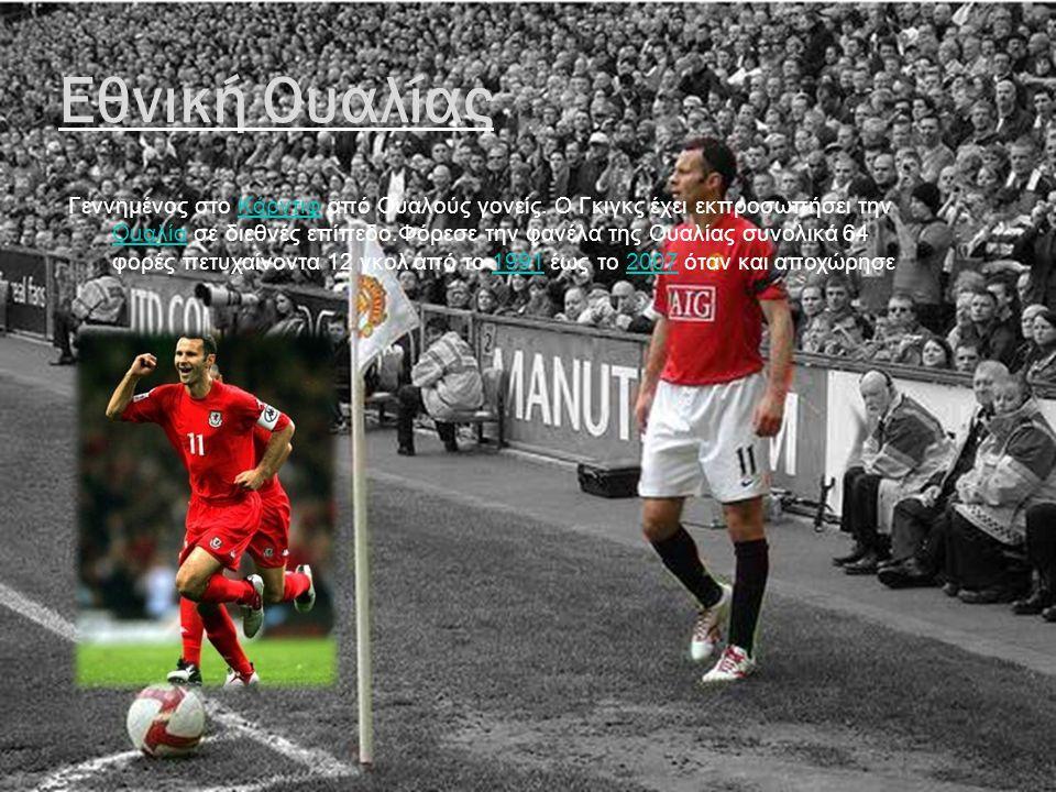 Eιδικά βραβεία  Manchester United Premier League (12): 1992–93, 1993–94, 1995–96, 1996–97, 1998–99, 1999–2000, 2000–01, 2002–03, 2006–07, 2007–08, 2008–09, 2010–11Premier League1992–931993–941995–961996–97 1998–991999–20002000–012002–032006–072007–082008–092010–11  FA Cup (4): 1993–94, 1995–96, 1998–99, 2003–04 FA Cup1993–941995–961998–992003–04  Football League Cup (4): 1991–92, 2005–06, 2008–09, 2009–10 Football League Cup1991–922005–062008–092009–10  FA Community Shield (8): 1993, 1994, 1996, 1997, 2003, 2007, 2008, 2010 FA Community Shield19931994199619972003200720082010  UEFA Champions League (2): 1998–99, 2007–08 UEFA Champions League1998–992007–08  UEFA Super Cup (1): 1991 UEFA Super Cup1991  Intercontinental Cup (1): 1999 Intercontinental Cup1999  FIFA Club World Cup (1): 2008 FIFA Club World Cup2008
