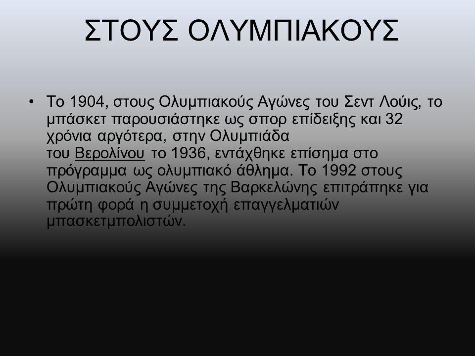 ΣΤΟΥΣ ΟΛΥΜΠΙΑΚΟΥΣ •Το 1904, στους Ολυμπιακούς Αγώνες του Σεντ Λούις, το μπάσκετ παρουσιάστηκε ως σπορ επίδειξης και 32 χρόνια αργότερα, στην Ολυμπιάδα