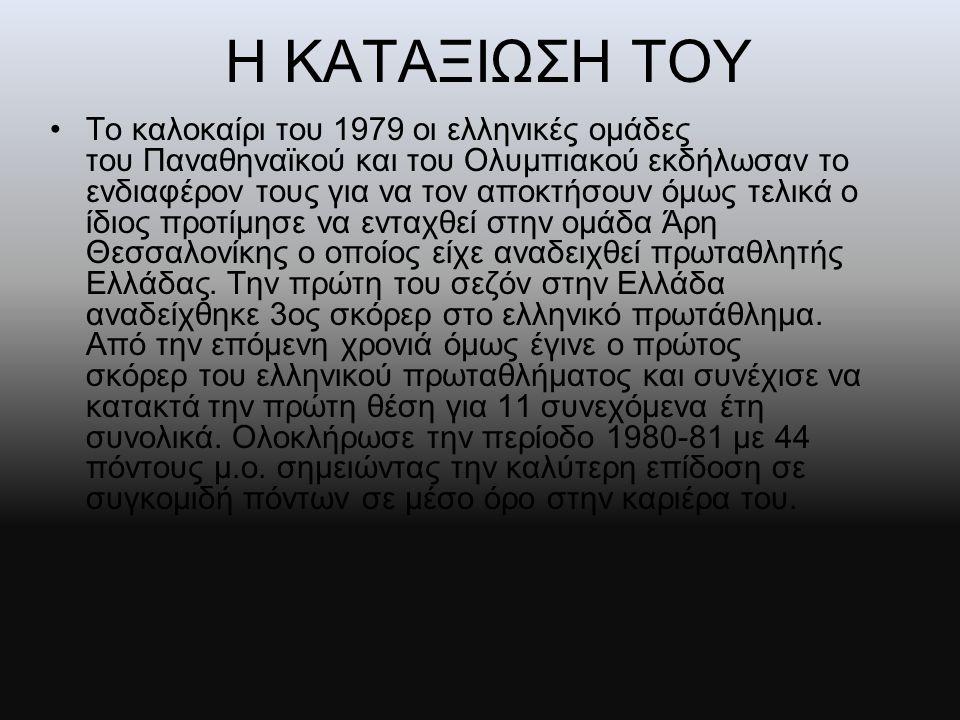 Η ΚΑΤΑΞΙΩΣΗ ΤΟΥ •Το καλοκαίρι του 1979 οι ελληνικές ομάδες του Παναθηναϊκού και του Ολυμπιακού εκδήλωσαν το ενδιαφέρον τους για να τον αποκτήσουν όμως