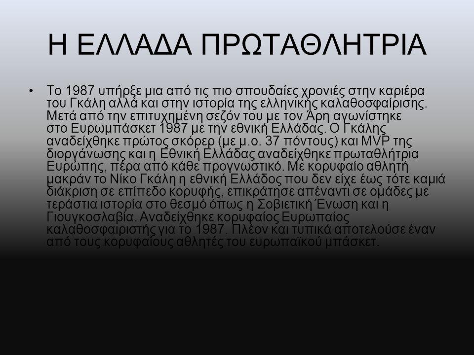 Η ΕΛΛΑΔΑ ΠΡΩΤΑΘΛΗΤΡΙΑ •Το 1987 υπήρξε μια από τις πιο σπουδαίες χρονιές στην καριέρα του Γκάλη αλλά και στην ιστορία της ελληνικής καλαθοσφαίρισης. Με