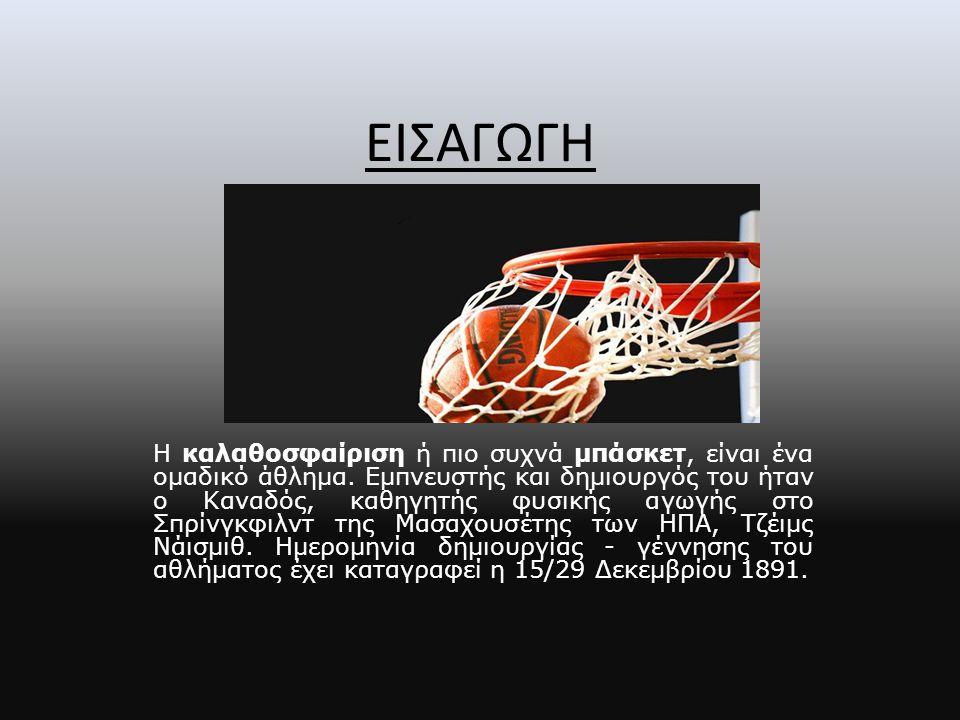 ΕΙΣΑΓΩΓΗ Η καλαθοσφαίριση ή πιο συχνά μπάσκετ, είναι ένα ομαδικό άθλημα. Εμπνευστής και δημιουργός του ήταν ο Καναδός, καθηγητής φυσικής αγωγής στο Σπ