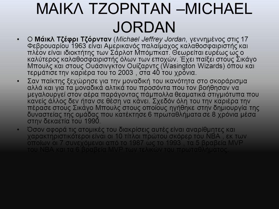 ΜΑΙΚΛ ΤΖΟΡΝΤΑΝ –MICHAEL JORDAN •Ο Μάικλ Τζέφρι Τζόρνταν (Michael Jeffrey Jordan, γεννημένος στις 17 Φεβρουαρίου 1963 είναι Αμερικανός παλαίμαχος καλαθ
