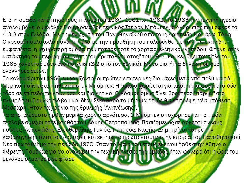 Έτσι η ομάδα κατέκτησε τους τίτλους του 1960, 1961 και 1962. Το 1963 την τεχνική ηγεσία αναλαμβάνει ο μεγάλος Γιουγκοσλάβος τεχνικός Στέφαν Μπόμπεκ, ο