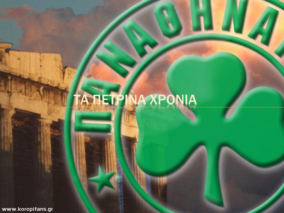 Μπορεί όλα να έμοιαζαν ιδανικά στον Παναθηναϊκό αλλά ο ίδιος ο Σύλλογος φρόντισε να διαψεύσει όσους πίστευαν ότι θα κυριαρχούσε για πολλά χρόνια στο ελληνικό ποδόσφαιρο.