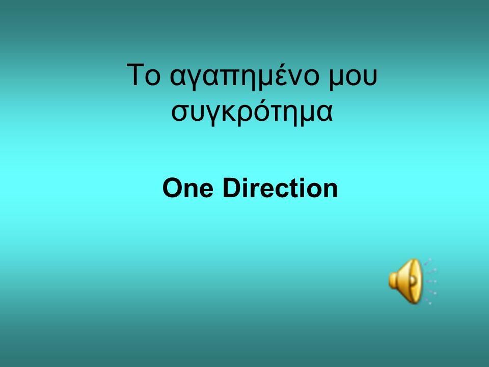 Το αγαπημένο μου συγκρότημα One Direction