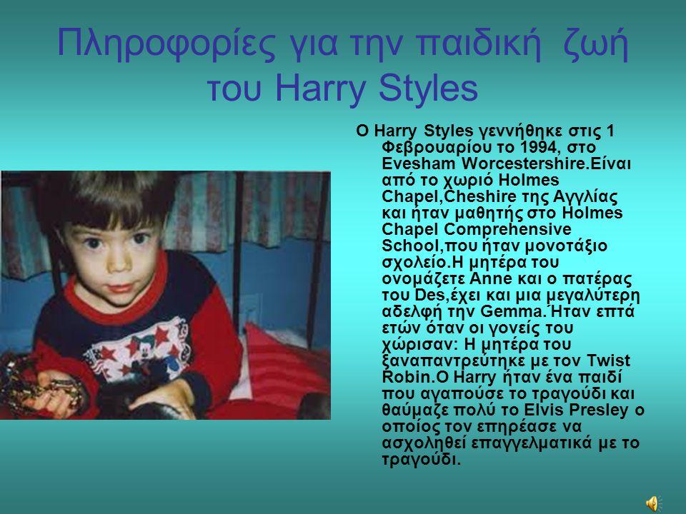 Πληροφορίες για την παιδική ζωή του Harry Styles O Harry Styles γεννήθηκε στις 1 Φεβρουαρίου το 1994, στο Evesham Worcestershire.Είναι από το χωριό Ho