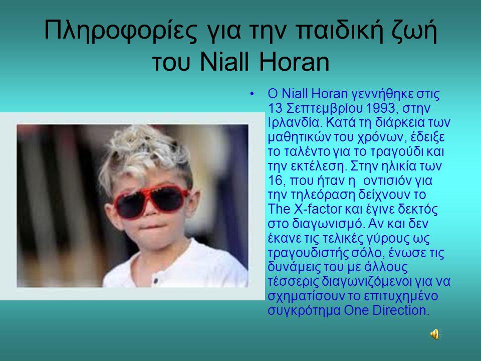 Πληροφορίες για την παιδική ζωή του Niall Horan •O Niall Horan γεννήθηκε στις 13 Σεπτεμβρίου 1993, στην Ιρλανδία. Κατά τη διάρκεια των μαθητικών του χ