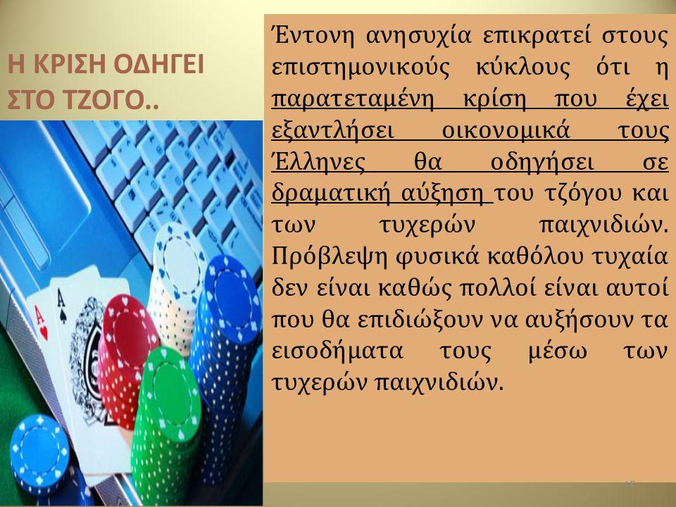 Η ΚΡΙΣΗ ΟΔΗΓΕΙ ΣΤΟ ΤΖΟΓΟ.. Έντονη ανησυχία επικρατεί στους επιστημονικούς κύκλους ότι η παρατεταμένη κρίση που έχει εξαντλήσει οικονομικά τους Έλληνες