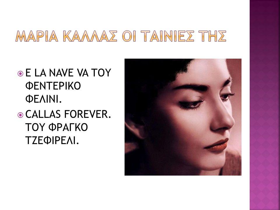  E LA NAVE VA ΤΟΥ ΦΕΝΤΕΡΙΚΟ ΦΕΛΙΝΙ.  CALLAS FOREVER. ΤΟΥ ΦΡΑΓΚΟ ΤΖΕΦΙΡΕΛΙ.