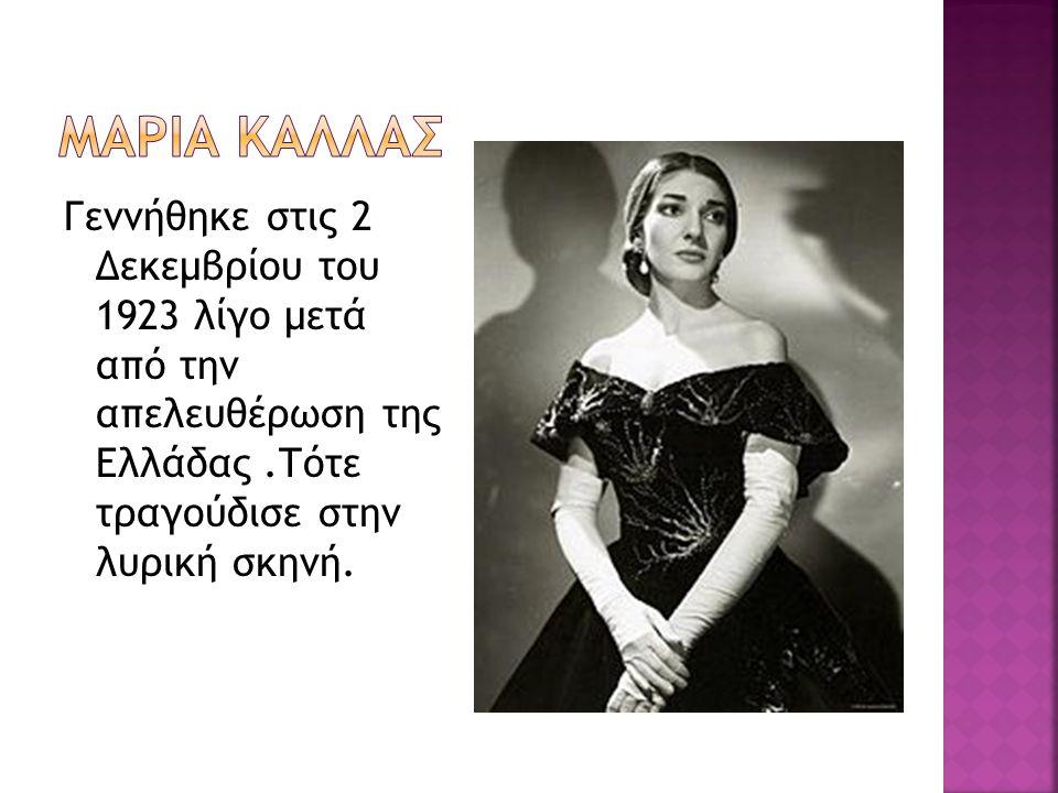 Γεννήθηκε στις 2 Δεκεμβρίου του 1923 λίγο μετά από την απελευθέρωση της Ελλάδας.Τότε τραγούδισε στην λυρική σκηνή.