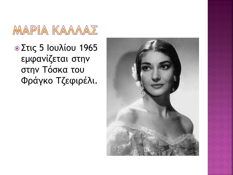  Στις 5 Ιουλίου 1965 εμφανίζεται στην στην Τόσκα του Φράγκο Τζεφιρέλι.