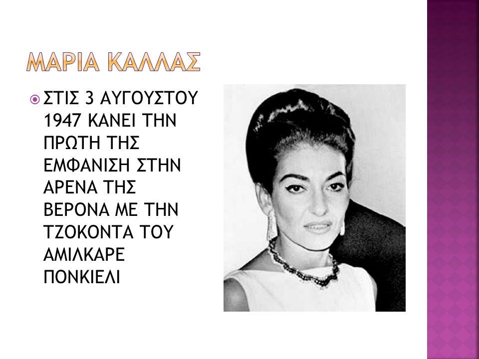  ΣΤΙΣ 3 ΑΥΓΟΥΣΤΟΥ 1947 ΚΑΝΕΙ ΤΗΝ ΠΡΩΤΗ ΤΗΣ ΕΜΦΑΝΙΣΗ ΣΤΗΝ ΑΡΕΝΑ ΤΗΣ ΒΕΡΟΝΑ ΜΕ ΤΗΝ ΤΖΟΚΟΝΤΑ ΤΟΥ ΑΜΙΛΚΑΡΕ ΠΟΝΚΙΕΛΙ
