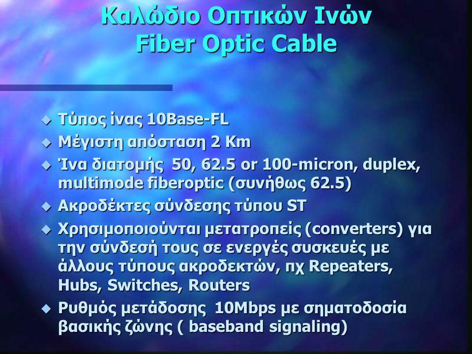 Καλώδιο Οπτικών Ινών Fiber Optic Cable u Τύπος ίνας 10Base-FL u Μέγιστη απόσταση 2 Km u Ίνα διατομής 50, 62.5 or 100-micron, duplex, multimode fiberop