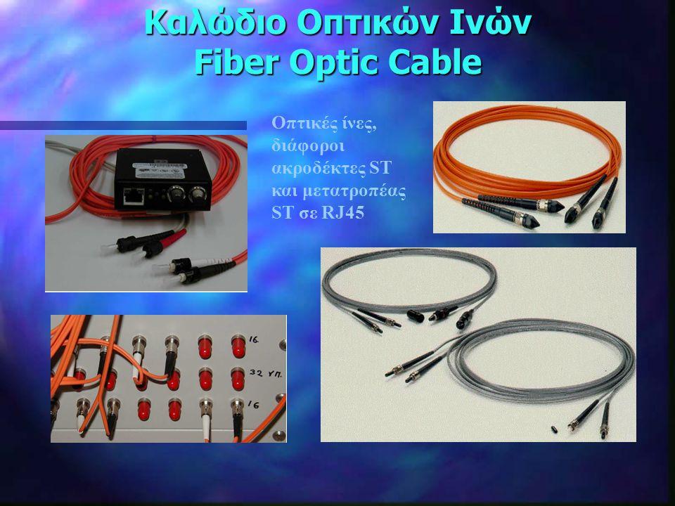Καλώδιο Οπτικών Ινών Fiber Optic Cable n Οπτικές ίνες, διάφοροι ακροδέκτες ST και μετατροπέας ST σε RJ45