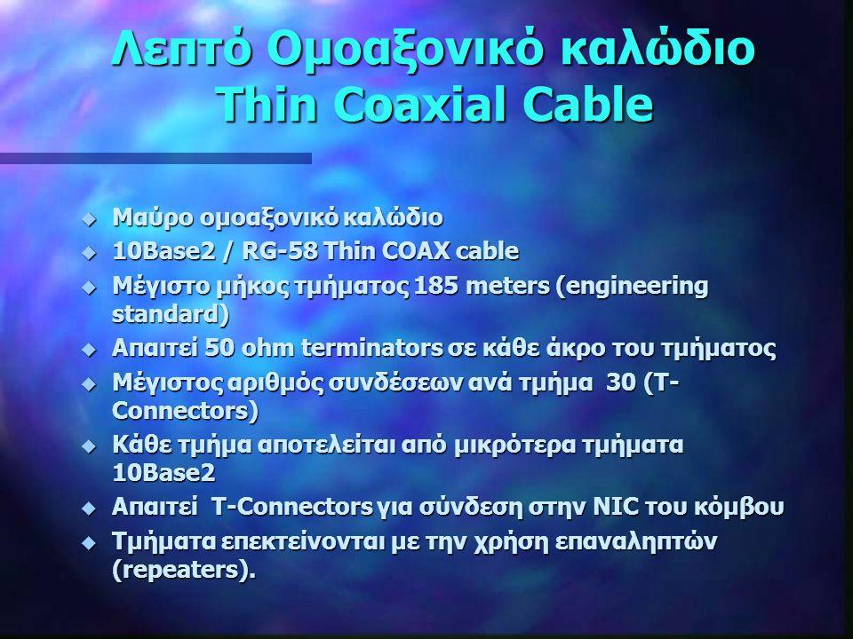 Λεπτό Ομοαξονικό καλώδιο Thin Coaxial Cable u Μαύρο ομοαξονικό καλώδιο u 10Base2 / RG-58 Thin COAX cable u Μέγιστο μήκος τμήματος 185 meters (engineer