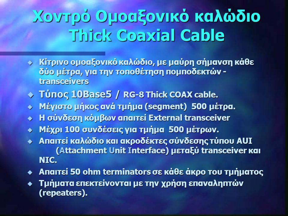 Χοντρό Ομοαξονικό καλώδιο Thick Coaxial Cable u Kίτρινο ομοαξονικό καλώδιο, με μαύρη σήμανση κάθε δύο μέτρα, για την τοποθέτηση πομποδεκτών - transcei