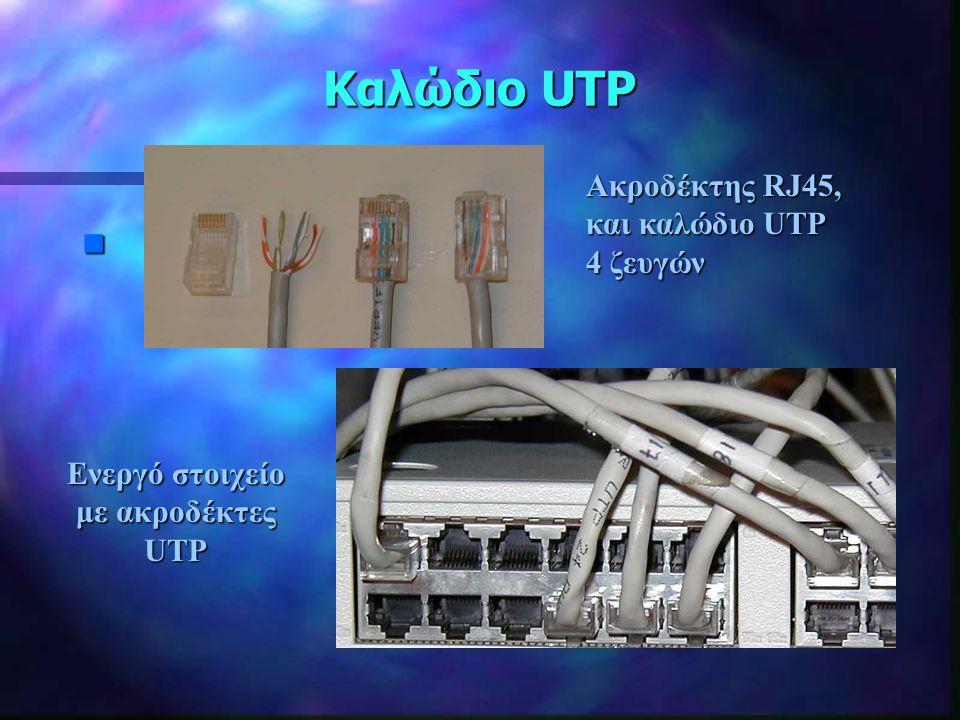 Καλώδιο UTP n Ενεργό στοιχείο με ακροδέκτες UTP Ακροδέκτης RJ45, και καλώδιο UTP 4 ζευγών