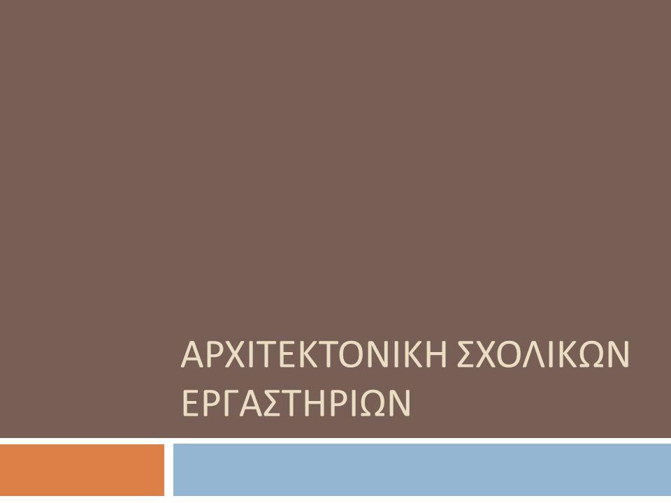 ΑΡΧΙΤΕΚΤΟΝΙΚΗ ΣΧΟΛΙΚΩΝ ΕΡΓΑΣΤΗΡΙΩΝ