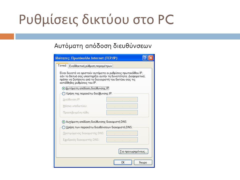 Ρυθμίσεις δικτύου στο PC Αυτόματη απόδοση διευθύνσεων
