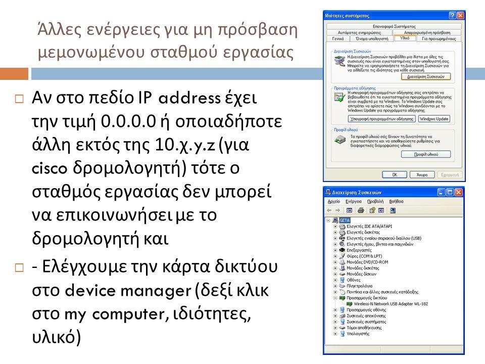 Άλλες ενέργειες για μη πρόσβαση μεμονωμένου σταθμού εργασίας  Αν στο πεδίο IP address έχει την τιμή 0.0.0.0 ή οποιαδήποτε άλλη εκτός της 10. χ.y.z (