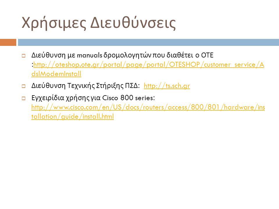 Χρήσιμες Διευθύνσεις  Διεύθυνση με manuals δρομολογητών που διαθέτει ο ΟΤΕ :http://oteshop.ote.gr/portal/page/portal/OTESHOP/customer_service/A dslMo